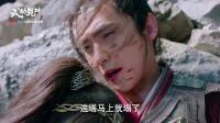 武动乾坤之英雄出少年 第20集预告 万千宝物化为流星雨 应欢欢愿陪林动赴死
