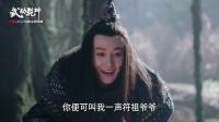 武动乾坤之英雄出少年 第16集预告 腾儡智商下线被戏耍 古戟龙舞九天惊呆林动