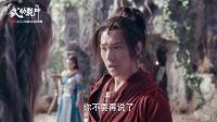 武动乾坤之英雄出少年 第17集预告 清竹跌落元丹境 岩师大怒轰走林动