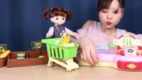 《小伶玩具》小宝宝去逛超市吧! 我们一起做收银员吧