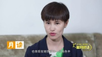 王丽坤分享情感态度:不要给别人和自己造成压力