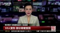 03:00中国新闻 中国新闻2017 20180815 高清版