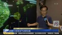 """台风""""温比亚"""":明后天登陆浙江或上海——上海发布台风蓝色预警  局地可能出现大暴雨 新闻夜线 180815"""