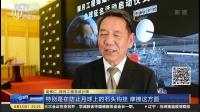 嫦娥四号月球车外形首次公开  并面向全球征名 新闻夜线 180815
