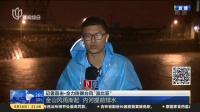 """记者直击·全力防御台风""""温比亚"""" 新闻夜线 180816"""
