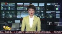 青海:旅游大巴与货车相撞  1人死亡27人受伤  共度晨光 180817