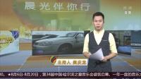 辽宁:300元网上买辆车  原为盗抢车辆  共度晨光 180817