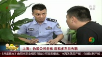 上海:伪装公司老板  连租多车后失联 共度晨光 180817