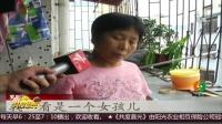 珠海:女童被卡防护网  两男子暴雨中救援  共度晨光 180817