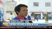 广西:加油站内汽车自燃  幸被及时扑灭  共度晨光 180817