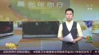 """辽宁:男子醉驾  冒充警察求""""通融"""" 共度晨光 180817"""