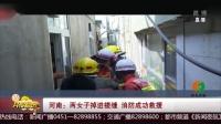 河南:两女子掉进楼缝  消防成功救援 共度晨光 180817