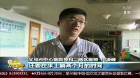 浙江:小孩被卡车底  男子施救受伤 共度晨光 180817