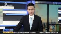 """台风""""温比亚""""来袭:奉贤——上半夜风大雨小  下半夜雨势转小 上海早晨 180817"""
