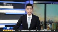 """台风""""温比亚""""今天凌晨登陆:交通出行——市民早高峰略有提前 上海早晨 180817"""