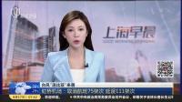 """台风""""温比亚""""来袭:浦东机场——取消航班143架次 上海早晨 180817"""