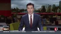 """抵御台风""""温比亚"""" 早高峰略有提前 看东方 20180817 高清"""