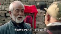 太行英雄传2   胖翻译官看对方是个老头就打他  没想到人家是个高手