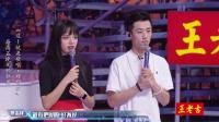 【1VS1完整版】《这!就是歌唱·对唱季》对唱搭档杨腾飞孟慧圆battle张宏宇齐瓦尔·艾拉 迷之自信惨遭打脸 结果出乎预料