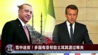 美再发制裁威胁 土耳其实施报复 美土冲突升级! 今日关注2017 20180817 高清版
