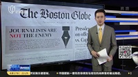 美国350家报纸同发社论  回击特朗普攻击媒体言论 新闻夜线 180817