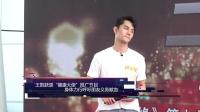 """王凯获颁""""健康大使""""推广节目 身体力行呼吁朋友义务献血"""