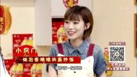 养生厨房 有助于养护肾脏 锦绣汁炒饭养生堂20180818 高清