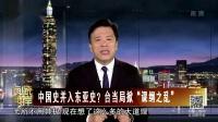 """中国史并入东亚史?台当局掀""""课纲之乱"""" 海峡两岸2017 20180818 高清版"""