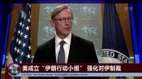 """美成立""""行动小组""""加大施压 伊朗展示隐身导弹强力反击 今日关注2017 20180818 高清版"""