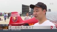 沈阳法库国际飞行大会:空中表演吸引数万观众 看东方 20180819 高清