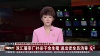 郑州市政府下达封锁非洲猪瘟疫区命令 看东方 20180819 高清