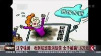 辽宁锦州:收到航班取消短信 女子被骗1.6万元 看东方 20180819 高清