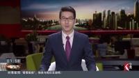 黑龙江:男子野浴突发心脏病 紧急救援 看东方 20180819 高清