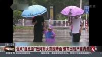 """台风""""温比亚""""致河南大范围降雨 豫东出现严重内涝 看东方 20180819 高清"""