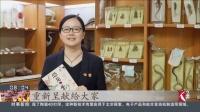 2018上海书展:《恐龙不好玩》其实很好玩 看东方 20180819 高清