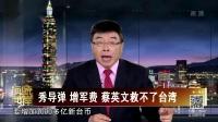 秀导弹 增军费 蔡英文救不了台湾 海峡两岸2017 20180819 高清版