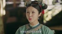 延禧攻略:皇后不愿去救袁春望珍儿实力相劝