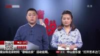 """浙江温州 20岁女孩乘顺风车被司机杀害 生前给亲友发信息""""救命"""" 都市晚高峰(下) 20180825 高清"""