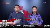 浙江乐清 20岁女孩坐滴滴顺风车遇害 都市晚高峰(下) 20180826 高清