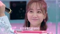"""第1期-何炅C位看撩妹大喊受不了_杨蓉化妆现场""""被求婚""""场面失控"""