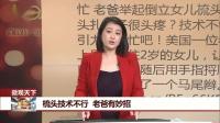 梳头技术不行 老爸有妙招 每日新闻报 20180906 高清版