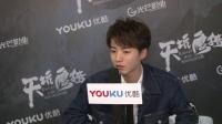 现场:全娱乐独家专访王俊凯 王俊凯倒吊威亚致耳鸣