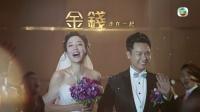 TVB【再創世紀】愛情世界 金錢為大