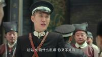 《娘道》洪县长收到消息来到隆家 瑛娘转危为安