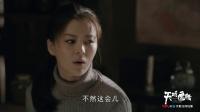 天坑鹰猎 20 商雪榕御姐范调戏杨烨