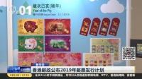 香港邮政公布2019年邮票发行计划   上海早晨 180913