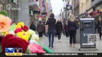 瑞典:中国游客遭警方粗暴对待——中方严正交涉  敦促瑞方立即彻查、及时回应 新闻报道 180915