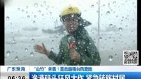 """广东珠海:""""山竹""""来袭!直击最强台风登陆——部分城区出现海水倒灌 新闻早报 180917"""