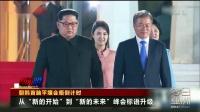 朝韩首脑平壤会晤倒计时 今日亚洲2017 20180917 高清版