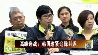 大陆破获台湾间谍案 台当局反咬一口 海峡两岸2017 20180917 高清版